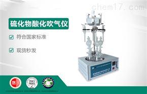 JC-GGC400聚创环保JC-GGC400型水质硫化物-酸化吹气仪