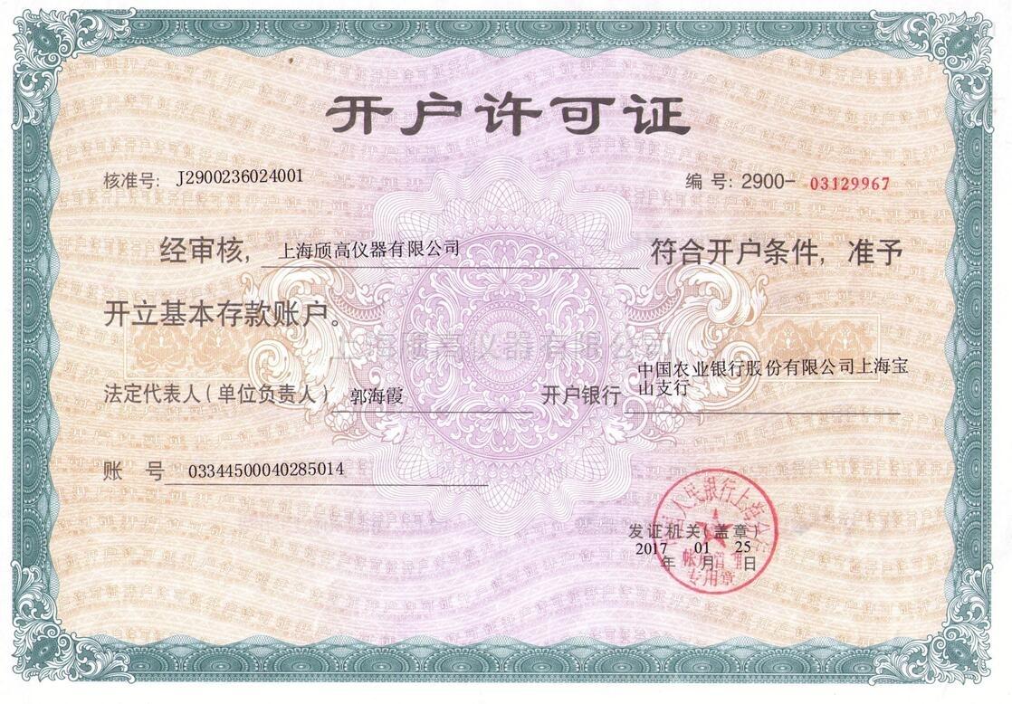 上海颀高开户许可证