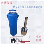 TS-4土壤含水率快速测定仪
