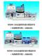 MD99-2A自动液相色谱分离层析仪(标准配置)