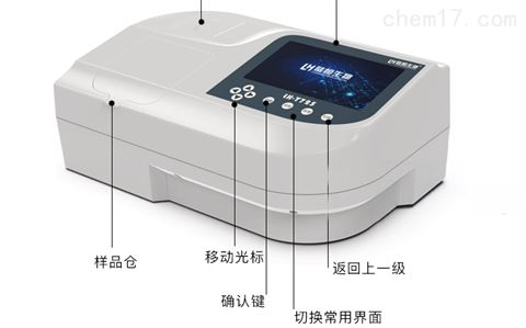 LH-725多参数水质检测仪