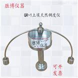 CD–1土壤天然稠度仪