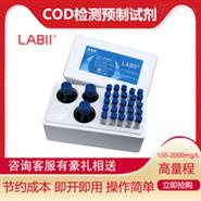 LABII实惠大瓶装COD检测试剂