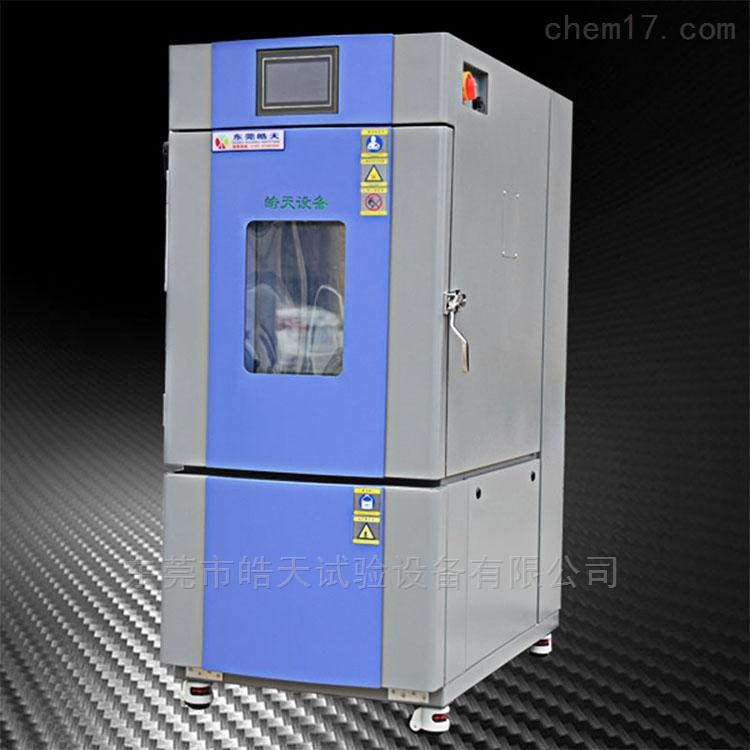 高校实验室设备 恒温恒湿试验箱加强版