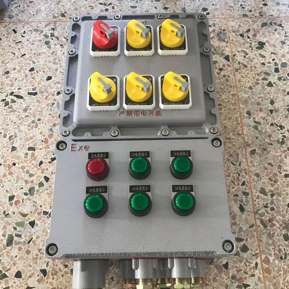 防爆照明配電箱BXMD-63A/16A常規款報價