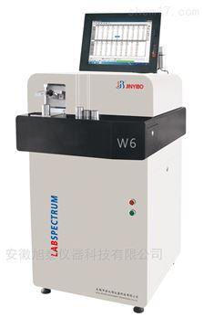 W6型全譜直讀光譜儀器