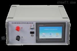 HTAS-A直流断路器安秒特性测试仪特价