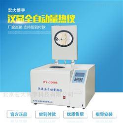 BY-2000B微机全自动量热仪热值仪厂家价格使用技巧