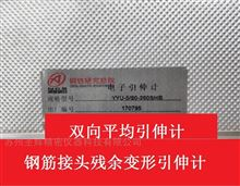 YYU-5/80-260SHB钢筋接头残余变形双向平均引伸计北京钢院
