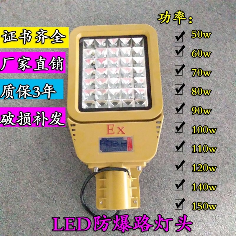 孝感BLED9127加油站低碳节能免维护泛光灯