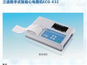 三道数字式智能心电图机ECG-E32