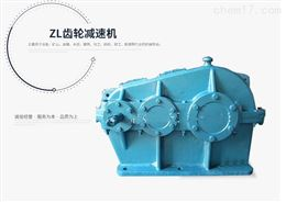 供应:ZL115-12.5-1系列齿轮减速机