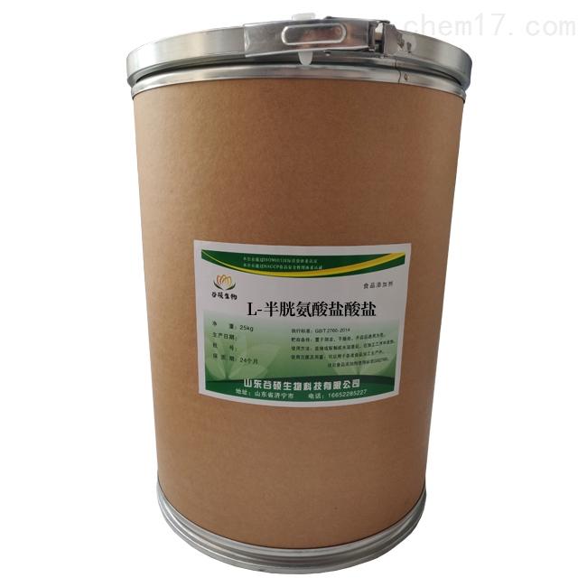 L-半胱氨酸盐酸盐厂家