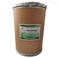 食品级L-半胱氨酸盐酸盐厂家