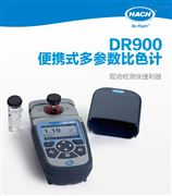 DR900比色计