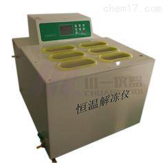 全自动干式化浆机CYRJ-4D冰冻血浆解冻箱