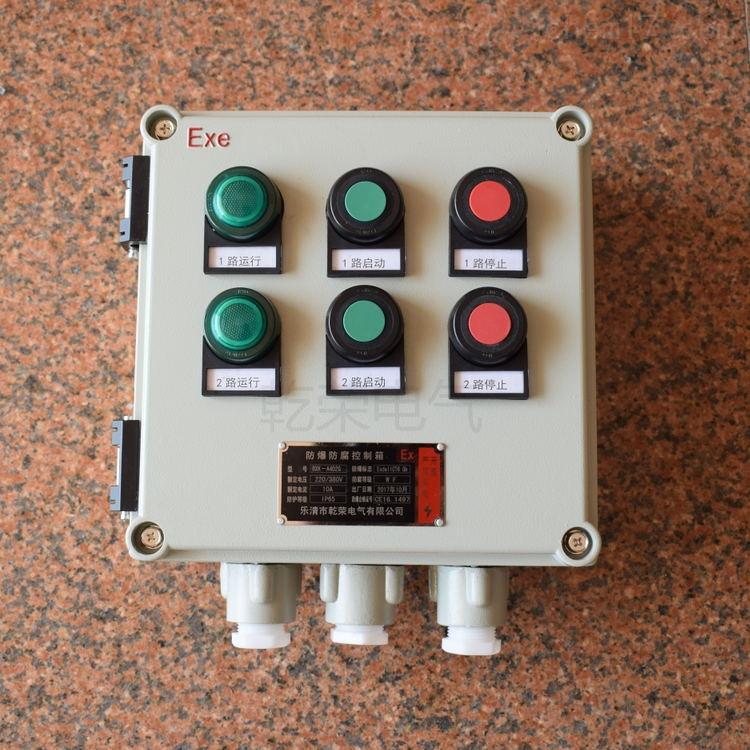 振动筛防爆控制箱