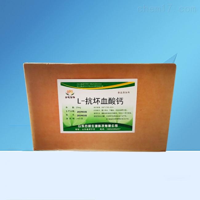 L-抗坏血酸钙厂家