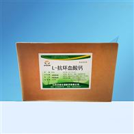 食品级L-抗坏血酸钙厂家