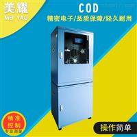 MY-CODcr在线COD自动监测仪COD在线分析仪