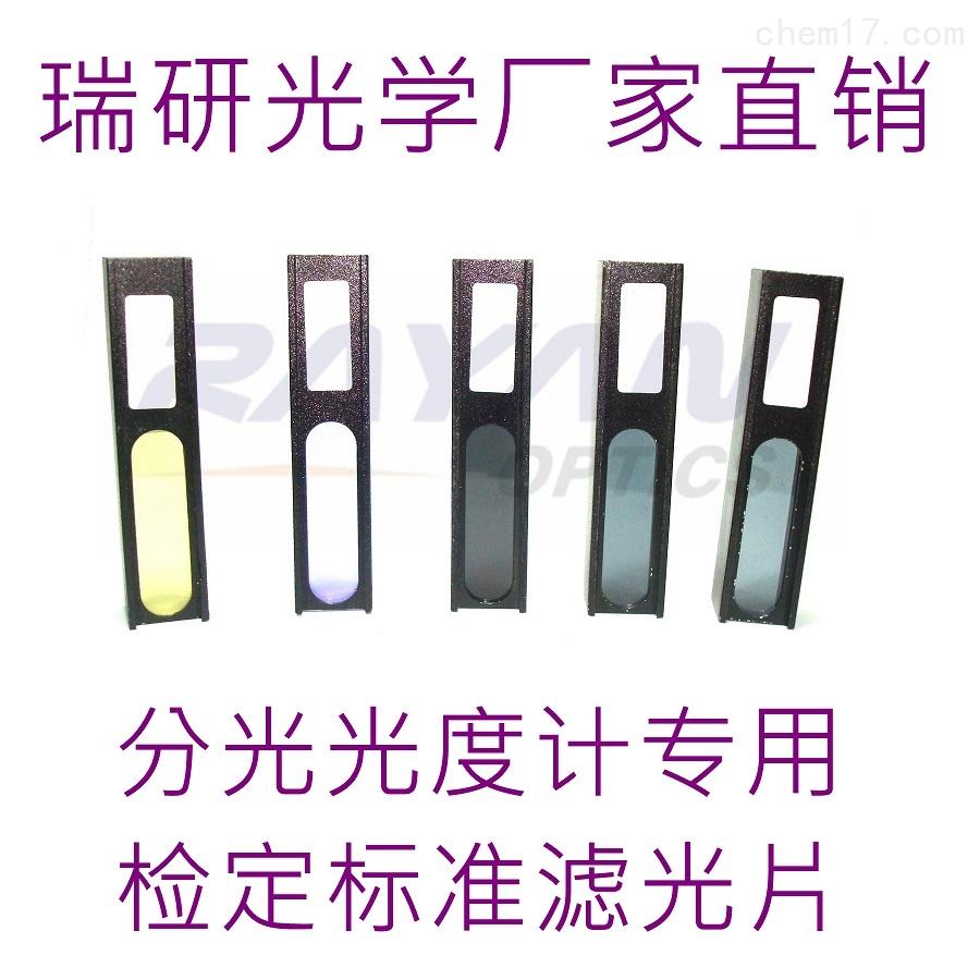 紫外可见光区透射比滤光片