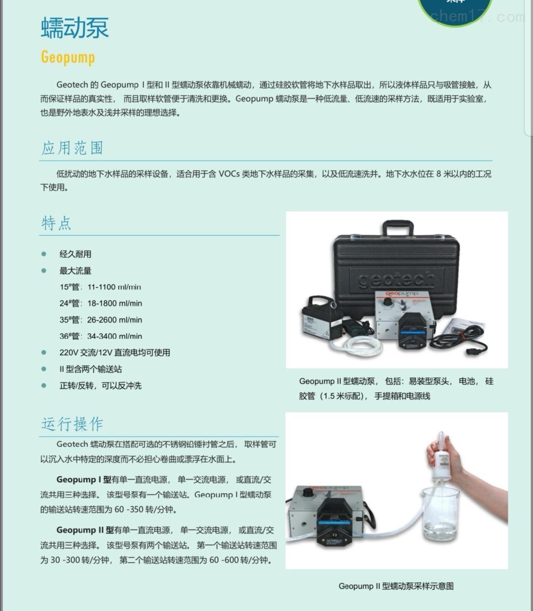 蠕动泵/电动潜水泵及控制器