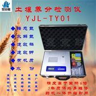 YJL-TP01土壤养分检测仪