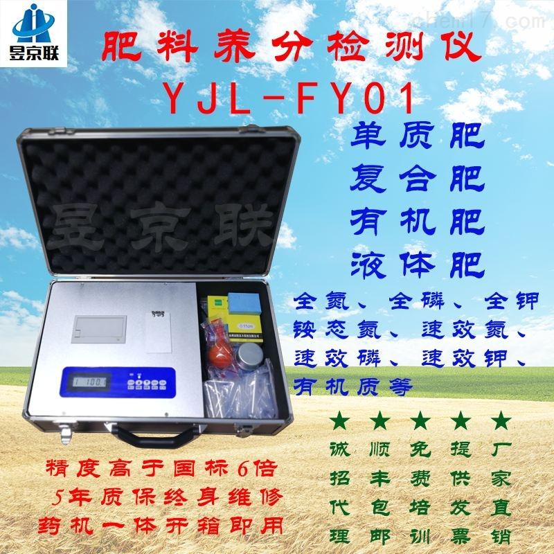 YJL-FY01普及型肥料养分检测仪