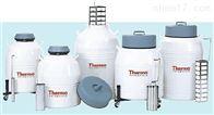 二手Thermo CMR/CMC 系列液氮罐