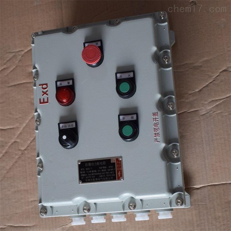 发动机燃料测试防爆控制箱
