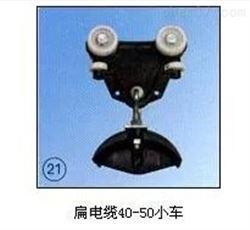 扁电缆50防暴小车