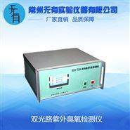 雙光路紫外臭氧檢測儀