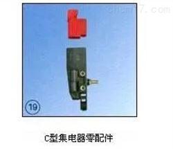 C型集电器零配件