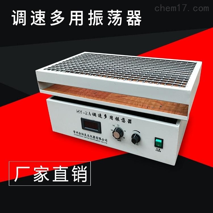 无级调速往复振荡器 HY-6特价促销