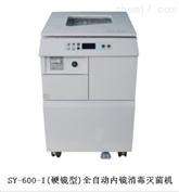 SY-600-I(硬镜型)全自动内镜消毒灭菌机
