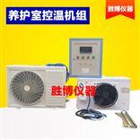 养护室全自动控温控湿设备