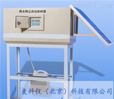MKY-APS-2A太阳能降水降尘自动采样器