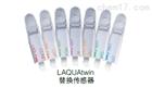 S010 S070日本Horiba水质测试笔替换传感器和标准液