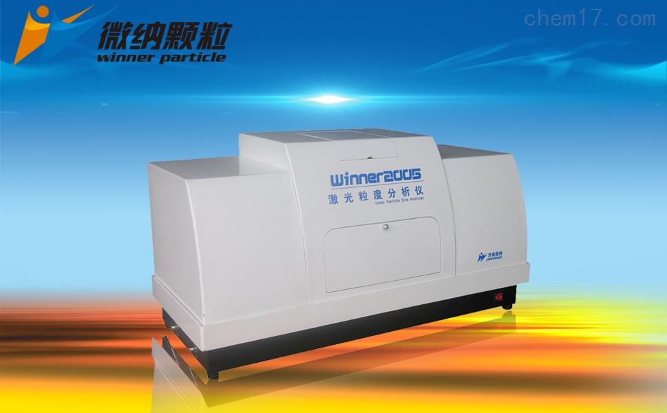 智能型湿法激光粒度分析仪