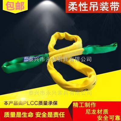 双扣柔性吊带