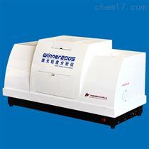微纳Winner2005全自动湿法激光粒度仪