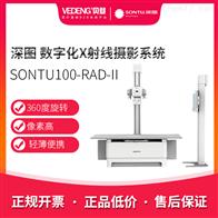 SONTU100-RAD-II深图DR数字化X射线摄影系统