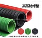 3mm/4mm/5mm /6mm 耐高压10kv 绝缘橡胶垫
