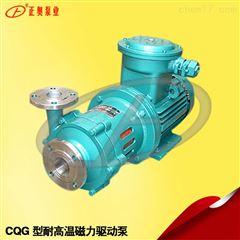 上奥牌CQG型耐高温不锈钢磁力泵