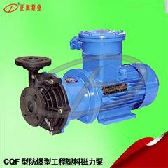 上奧牌CQF防爆型塑料磁力泵 防腐驅動泵
