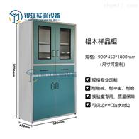 YPGYJ-01宁夏免疫学实验室样品柜铝木药品柜厂家