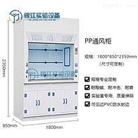 GZ-181500通风柜 PP材质耐酸碱