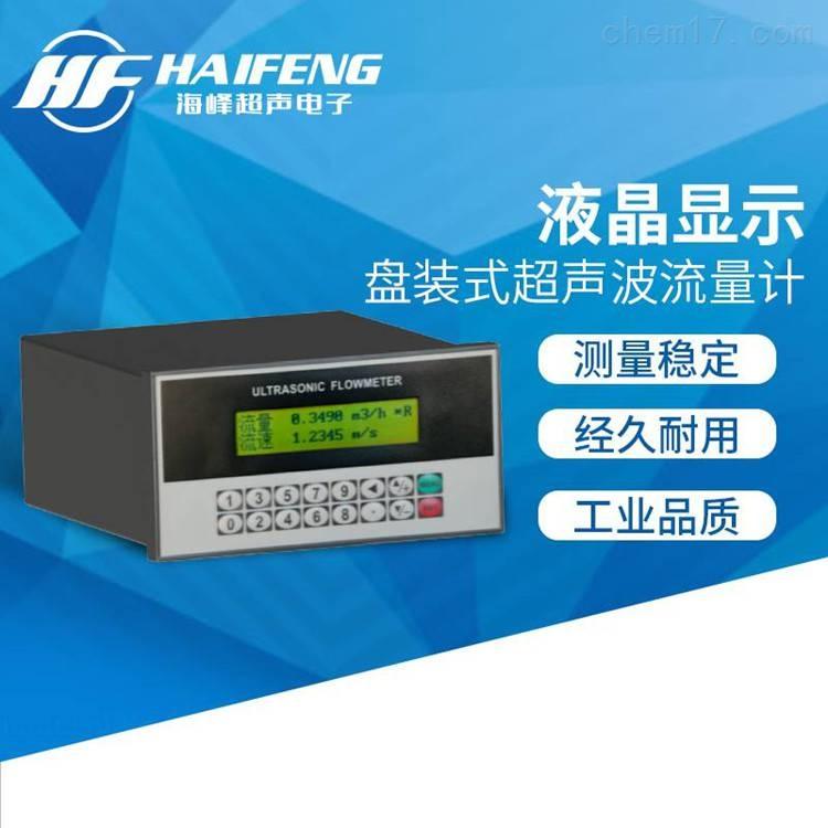 TDS-100FS海峰DN50盘装插入式超声波流量计