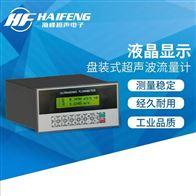 梁经理19932768735TDS-100FS海峰DN50盘装插入式超声波流量计