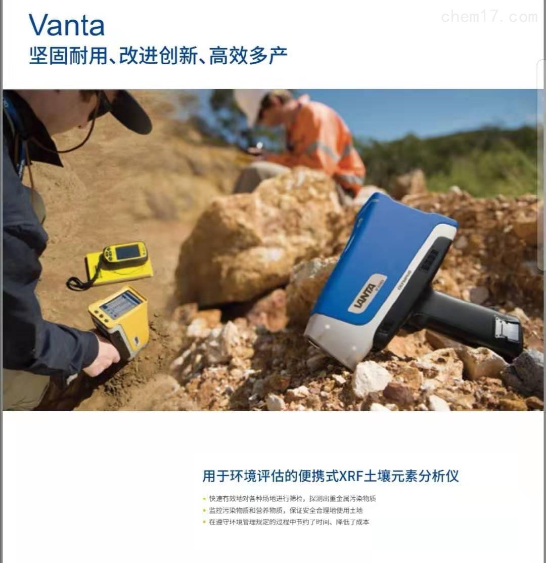 Vanta手持式XRF分析仪